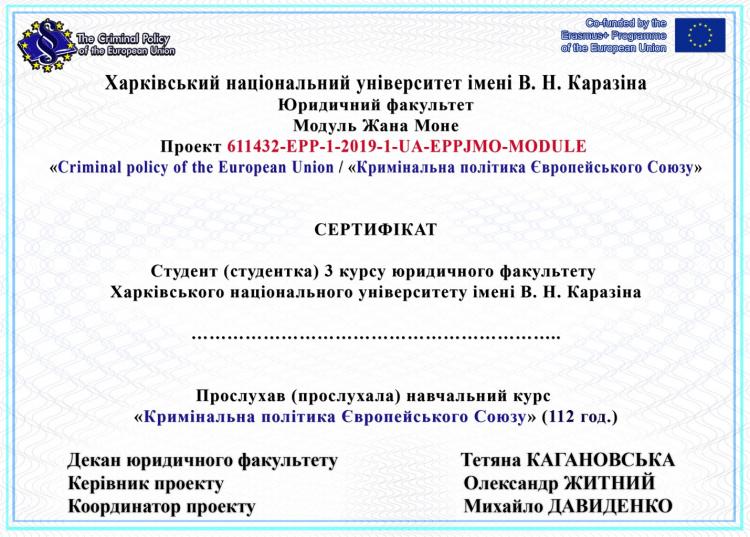 Модуль Жан Моне «Кримінальна політика ЄС»