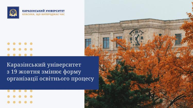 Каразінський університет змінює форму організації освітнього процесу